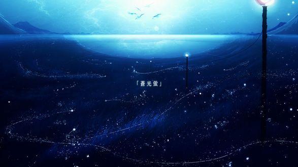 Обои Появление голубого света, by Y_Y