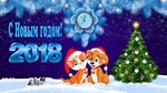 Обои Новогодняя открытка, на которой изображена елка, рядом с которой сидит щенок и котенок, поодаль - птички на снегу под ночным небом с украшенными часами, (С Новым годом 2018! )