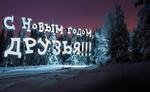 Обои Надпись с Новым годом, друзья! на фоне елей в снегу. Фотограф Федотов Сергей