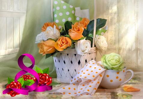 Конкурсная работа В нежной плетеной корзине стоят оранжевые и белые розы рядом с белой чашкой в желтый горошек, в которой тоже лежит пушистая роза с белой салфеткой в оранжевый горошек (8 марта)