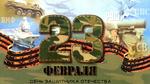 Обои День защитника отечества 23 февраля