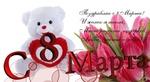Обои Игрушечный мишка с сердечком и цифрой 8 на белом фоне с букетом тюльпанов (Поздравляю с 8 Марта! И желаю я тепла, Много радости, подарков, Любви, счастья и добра! )