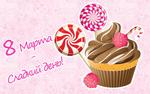 Обои Шоколадный кекс с леденцами и малиной на розовом фоне кошачьих мордашек (8 Марта - Сладкий день!)