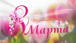 Обои Поздравляем с 8 марта