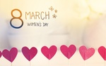 Обои Сердечки и фраза 8 march, Womans day / 8 марта, Международный женский день на размытом фоне