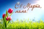 Обои Красивые тюльпаны поздравлением для мамы на 8 марта