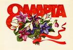 Обои Букет весенних цветом на фоне надписи 8 Марта на кремовом фоне