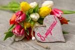 Обои Букет разноцветных тюльпанов самодельное сердечко с надписью 8 марта! на деревянной поверхности