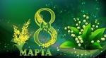 Обои Цифра 8, перевязанная бантиком, между ландышами и мимозой (8 МАРТА)