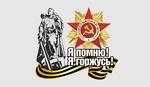 Обои Памятник Воину-освободителю, орден Отечественной войны и Георгиевская лента (Я помню! Я горжусь! )
