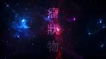 Обои Китайские иероглифы на фоне космической абстракции