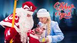 Обои Дед Мороз и Снегурочка с мешком подарков, из которого выглядывает поросенок, на фоне новогоднего леса (С Новым Годом)