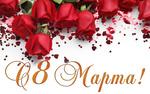Обои Красные розы на белом фоне и поздравление с 8 Марта