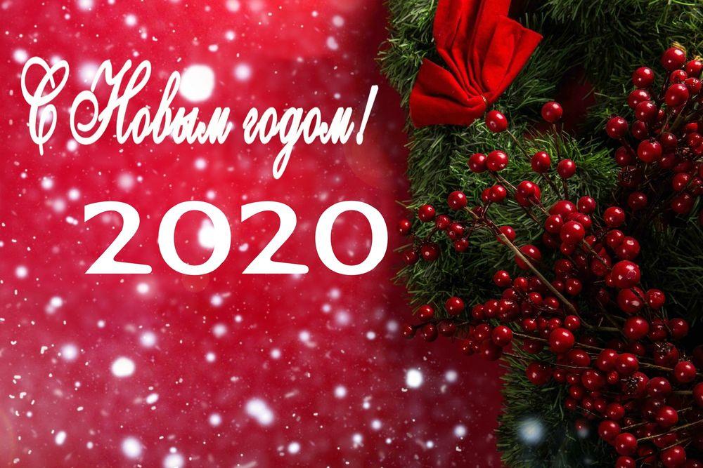 красивые обои на рабочий стол с новым годом 2020 кредит всем с плохой кредитной историей