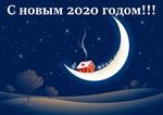 Обои Сказочный красный домик на месяце на фоне ночного зимнего неба, (С новым 2020 годом! )