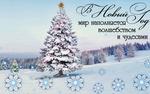 Обои Новогодняя елка на фоне природы, (В новый год мир наполняется волшебством и чудесами)
