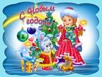 Обои Снегурочка и кролик на контках стоят у новогодней елки, (СНовым годом! )
