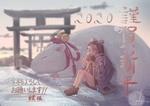 Обои Девочка сидит на снегу рядом с белой крыской-символом 2020 года