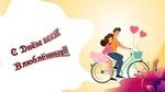 Обои Парень с девушкой едут на велосипеде с сердечками в корзине, (с Днем всех влюбленных)