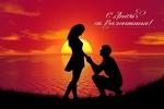 Обои Парень стоит на колене перед девушкой, держа ее руку, на фоне заката, (с днем св. Валентина)