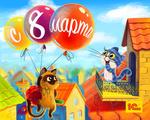 Обои Кот с букетом цветов летит на воздушных шарах к кошечке, стоящей на балконе дома (С 8 марта), by Peter Prosalov