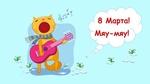 Обои Рыжий мартовский кот поет под гитару среди подснежников, 8 марта. мяу-мяу