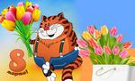 Обои Толстый рыжий кот с букетом тюльпанов, (8 Марта)