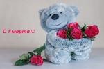 Обои Плюшевый мишка с розами, (с 8 марта), by Myriam Zilles