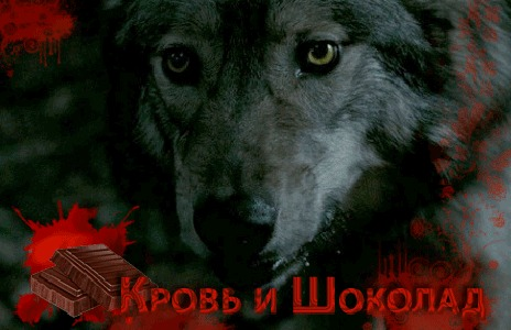 Фото кровь и шоколад (© Anatol), добавлено: 17.05.2010 14:07