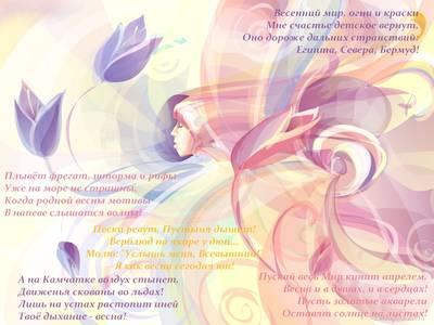 Фото весна (© Anatol), добавлено: 09.05.2010 00:34