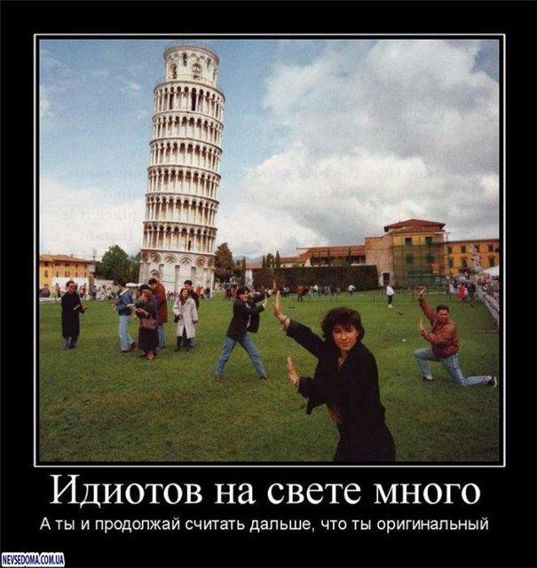 Смешная картинка идиоты, татарском