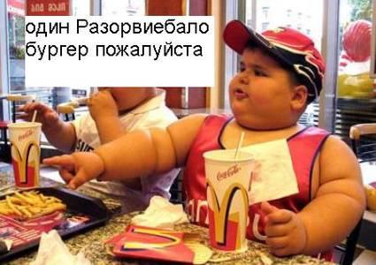 Фото Один разорвиебало бургер пожалуйста (© Magbet), добавлено: 16.06.2010 17:55