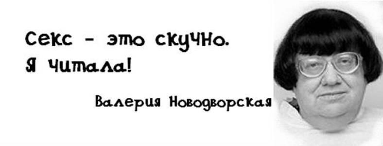 Фото Секс-это скучно. Я читала! Валерия Новодворская (© Anatol), добавлено: 18.08.2010 15:11