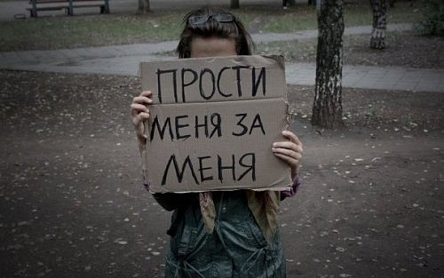 Фото прости меня за меня: photo.99px.ru/photos/5587