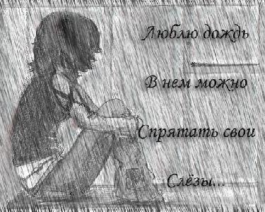 Фото Люблю дождь В нём можно Спрятать свои Слёзы.. (© Anatol), добавлено: 16.10.2010 16:18