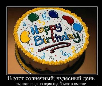 ���� ���� � ��������-Happy Birthday.  � ���� ���������, �������� ���� �� ���� �� �� ���� ��� ����� � ������