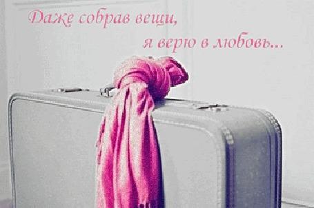 Фото даже собрав вещи, я верю в любовь (© Штушка), добавлено: 17.11.2010 20:01