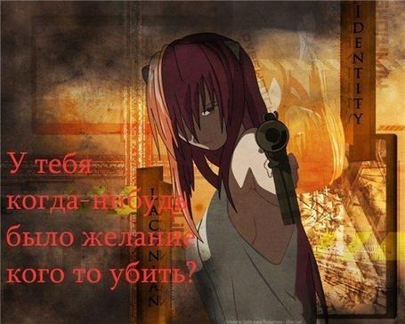 Фото Люси, аниме 'Эльфийская песнь' (У тебя когда-нибудь было желание кого-то убить? )