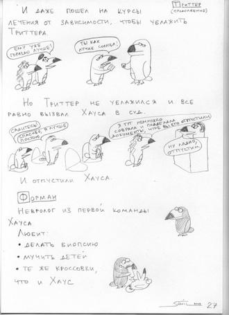 Фото Словарь сериала Доктор Хаус *House M.D.* Триттер (продолжение) Форман (© Radieschen), добавлено: 04.12.2010 14:19