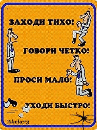 Фото Заходи тихо! Говори чётко! Проси мало! Уходи быстро! (Akela73) (© Anatol), добавлено: 04.12.2010 15:01