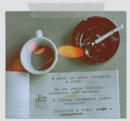 Фото И день за днём сигареты и кофе. Мы не умрём никогда - обещанье мой профиль. Я устал, открывая чужие конверты. Сигареты и кофе, кофе и сигареты