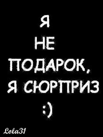 Фото Я не подарок, я сюрприз :) (Lala31)