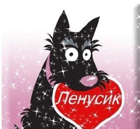 Фото Ленусик (© Anatol), добавлено: 04.01.2011 14:58