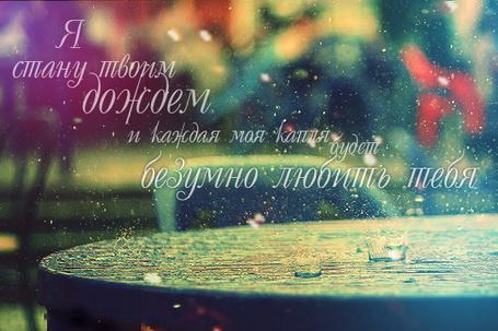 Фото Я стану твоим дождём и каждая моя капля будет безумно любить тебя