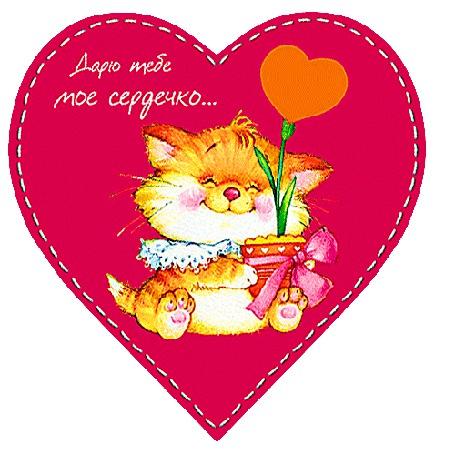 Фото Котёнок с цветком в виде сердечка...(Дарю тебе сердечко) (© Volkodavsha), добавлено: 11.02.2011 20:53
