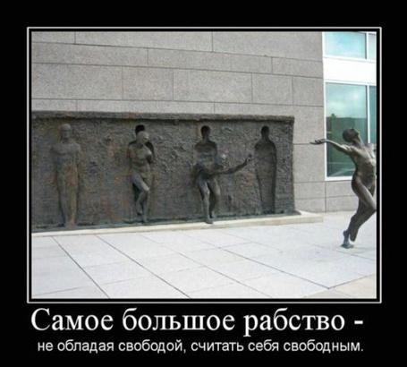 Фото самое большое рабство - не обладая свободой, считать себя свободным