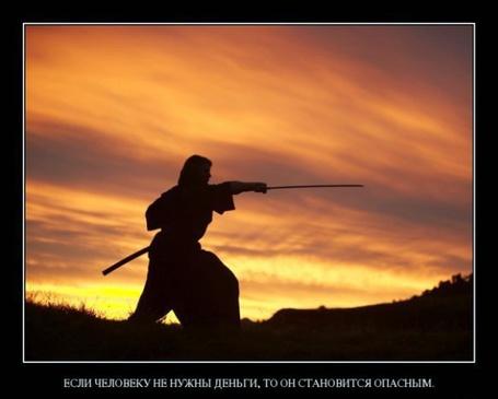 Фото если человеку не нужны деньги, то он становится опасным (© Флориссия), добавлено: 27.02.2011 15:40