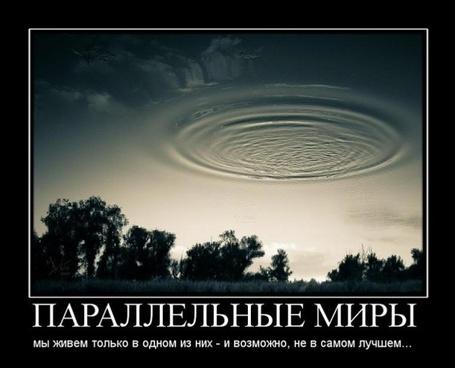 Фото параллельные миры, мы живём только в одном из них - и возможно, не в самом лучшем... (© Флориссия), добавлено: 01.03.2011 16:52
