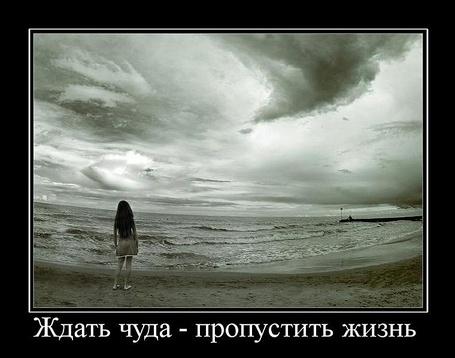 Фото ждать чуда - пропустить жизнь