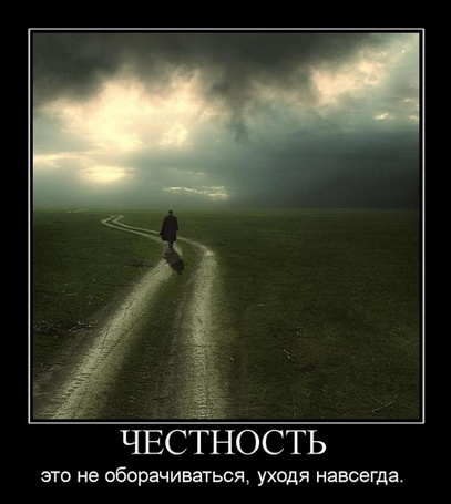 Фото честность, это не оборачиваться, уходя навсегда